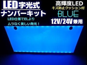 12v24v兼用LED字光式ナンバープレートキット青色/イグナイター付
