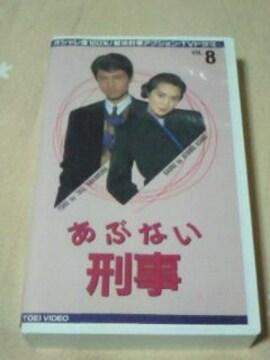 ビデオ あぶない刑事 非レンタル第8巻 舘ひろし 柴田恭兵 浅野温子