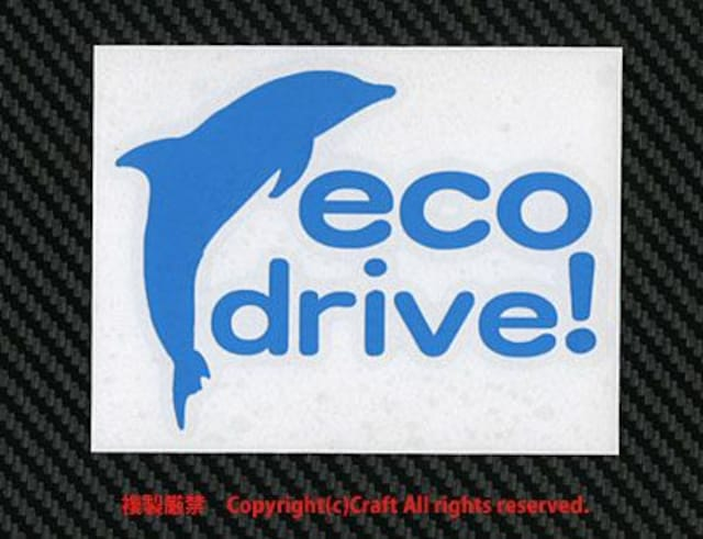 eco drive!イルカ/ステッカー(空色)エコドライブ < 自動車/バイク
