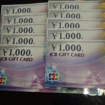 JCBギフトカード1万円