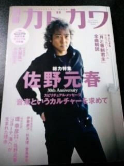【佐野元春】30th Anniversary  < タレントグッズの