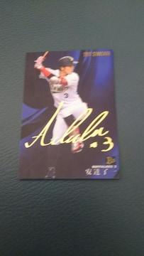 Calbeeプロ野球チップス金箔サインカード安達了一オリックス