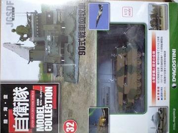 自衛隊モデルコレクション32 90式戦車回収車
