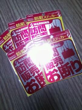 ★激安★防犯セールス訪問販売禁止ステッカーシール5枚セット!!