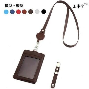 ID カードホルダー パスケース (リール付き縦型)スカイブルー