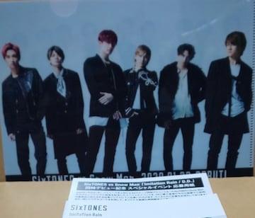 SixTONES デビュー記念スペシャルイベント応募シリアルコード
