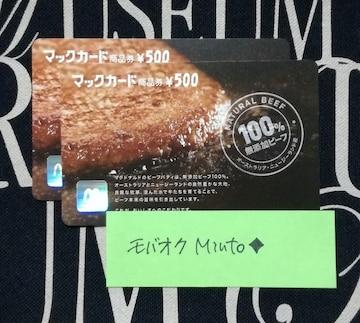 マックカード2枚1000円分ビーフパティ◆モバペイ歓迎