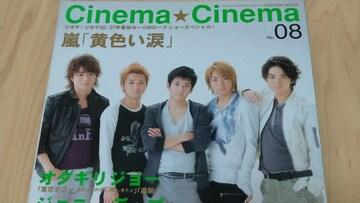 Cinema★Cinema 08 シネマシネマNo8 嵐 黄色い涙