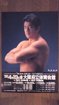 【UWFインタ-ナショナル】興行用ポスタ-「'96挑戦」大阪大会