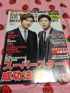 東方神起 表紙 『日経 エンタテインメント!』 2014年 4月号