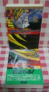 『戦慄のシャドウファイヤ』上巻・下巻 ディーン・R・クーンツ