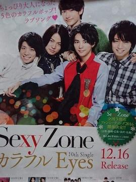 Sexy Zone「カラフルEyes」告知ポスター