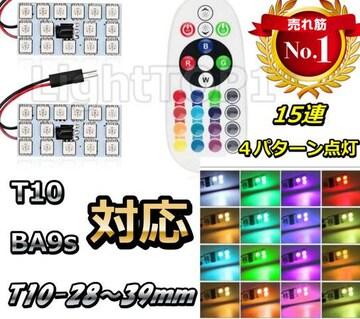 リモコン付き15連LEDルームランプ等16色変更SMD4パターン