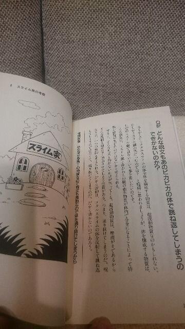 中古 文庫本ドラクエの秘密 1993 高円寺ファミコン考察学会著 送込 < ゲーム本体/ソフトの