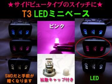 ★T3 LEDミニベース サイドビュータイプのスイッチ照明に 1個 ピンクLED
