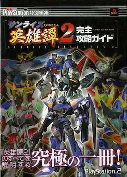 PS2 サンライズ英雄譚2 完全攻略ガイド