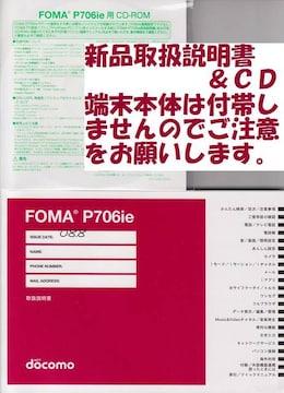 メール便送料込♪ ドコモ 新品 P706ie用 取扱説明書&CD