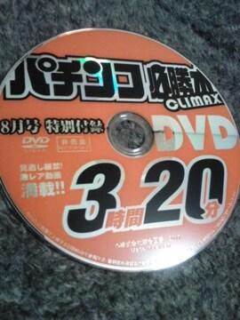 パチンコ必勝本CLIMAX 2017年8月号 付録DVD