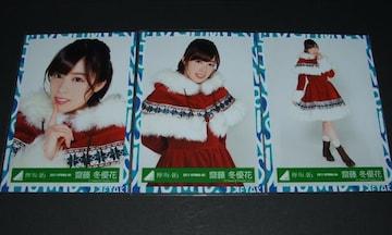 欅坂46 生写真3枚 齋藤冬優花 2017-SPRING