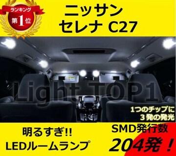 C27 新型 セレナ LED ルームランプ LEDルームランプSMD基盤型