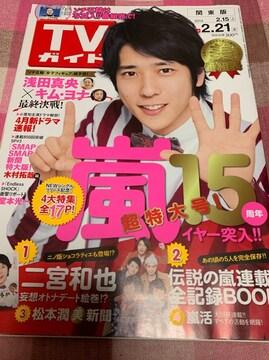 ★1冊/TVガイド 2014.2.15〜 関東版