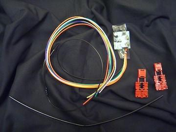 ドアミラー自動格納キット HRV GH1〜4用