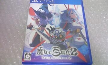 PS4 魔女と百騎兵2