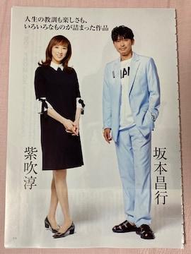 V6 坂本昌行 紫吹淳◆BEST STAGE 2020年5月号 切り抜き 抜無 7P