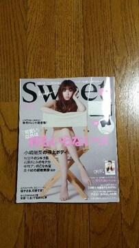 SWEET8月号雑誌