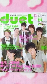 duet*2010年11月号
