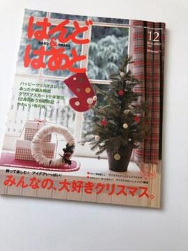 ☆はんど&はあと/2007・12月号(古本)