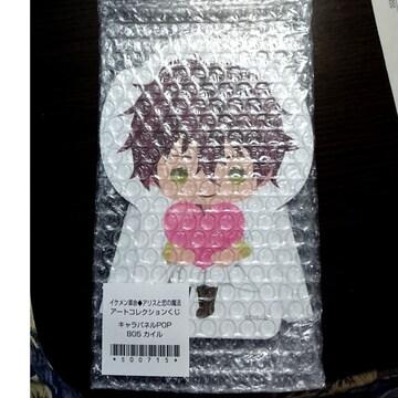 【送料込】イケレボ ちゃれくじ POP カイル