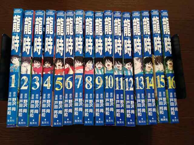 龍時 全16巻セット  戸田邦和 野沢 尚  < アニメ/コミック/キャラクターの