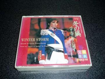 CD「宝塚歌劇/冬の嵐、ペテルブルグに死す」2枚組 安寿ミラ 即決