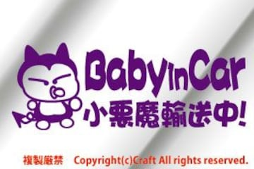 Baby in car小悪魔輸送中!/ステッカーfjb(ヴァイオレット