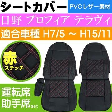 日野 プロフィア テラヴィ シートカバー CV007LR-RE Rb096