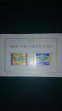 天皇50年【未使用記念切手】小型シート