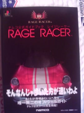 レイジレーサー ナムコ公式ガイドブック 新古本