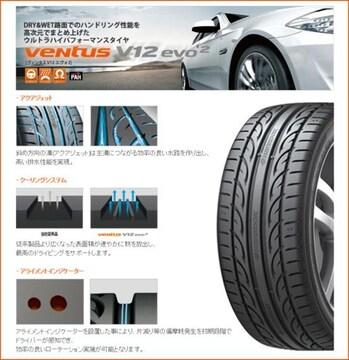 ★225/45R17 緊急入荷★HANKOOK K120 新品タイヤ 4本セット