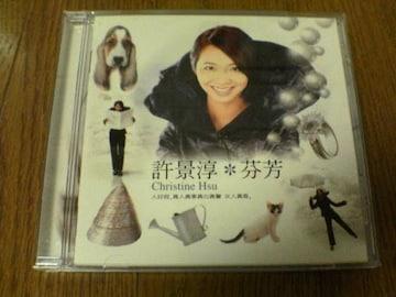 許景淳(クリスティン・スー)CD 芬芳 台湾