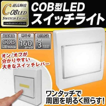 4個高輝度COB×LEDワンタッチライト 160ルーメンライト HRN-310