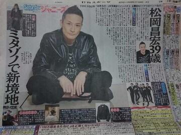 '16.11.26付TOKIO松岡昌宏 日刊スポーツ連載サタデージャニーズ