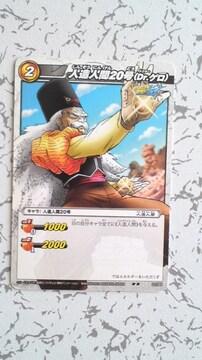 ドラゴンボールカード「人造人間20号」