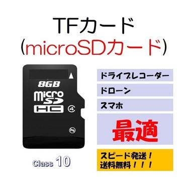 microSDカード マイクロSDHC 32GB TFカード DM便 SDカード
