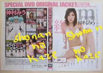 仲村みう、有川知里、疋田紗也、加藤耶香、他のお宝DVD