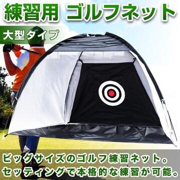 大型 練習用 ゴルフネットスポーツ・アウトドア