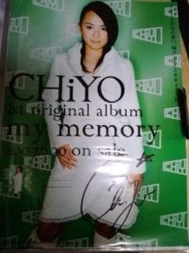 懸賞☆当選品 CHiYo「my memory」直筆サイン ポスター&ポストカード