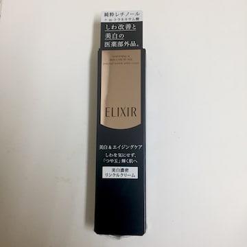 切手可 エリクシール ホワイト リンクルクリーム 15g