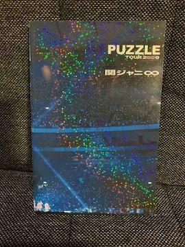【関ジャニ∞】PUZZLE/DVD付属/フォトブック