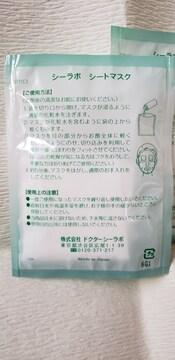 ドクターシーラボ シートマスク 2枚 お手持ちの化粧水でパック Dr.Ci:Labo